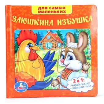 Русские народные сказки. Заюшкина избушка. (книга с 6 пазлами на стр.) 167х167мм