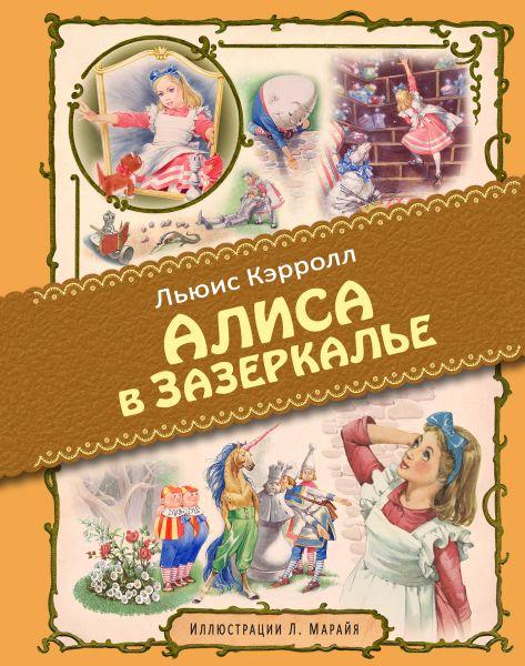 Алиса в Зазеркалье (ил. Марайя)
