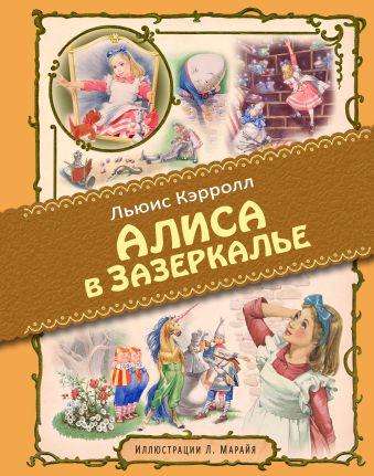 Алиса в Зазеркалье (ил. Марайя) Кэрролл Л.