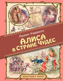 Алиса в Стране чудес (ил. Л. Марайя)