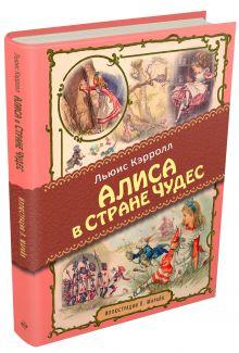 Алиса в Стране чудес (ил. Марайя) обложка книги