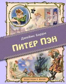 Питер Пэн (ил. Л. Марайя)
