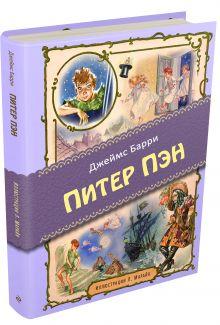Питер Пэн (ил. Марайя) обложка книги