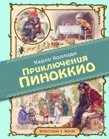 Обложка Приключения Пиноккио (ил. Л. Марайя) Карло Коллоди
