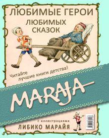 Обложка сзади Приключения Пиноккио (ил. Л. Марайя) Карло Коллоди