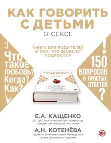 Кащенко Е.А., Котёва А.Н. - Как говорить с подростком о сексе: книга для родителей обложка книги