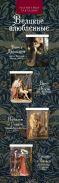 Магнитные закладки. Великие влюбленные (по лит. произведениям) (4 закладки верт.)