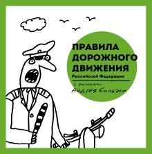 Бильжо А. (художник) - Правила дорожного движения Российской Федерации с рисунками Андрея Бильжо обложка книги