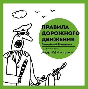 Правила дорожного движения Российской Федерации с рисунками Андрея Бильжо Бильжо А. (художник)