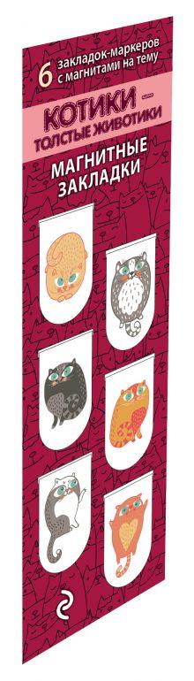 - Магнитные закладки. Котики-толстые животики (6 закладок полукругл.) обложка книги