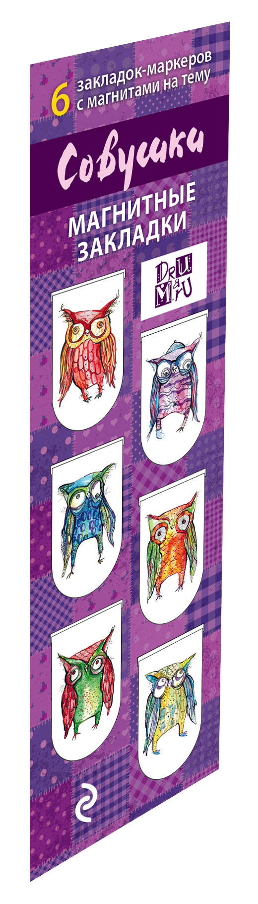 Магнитные закладки. Совушки (6 закладок полукругл.)