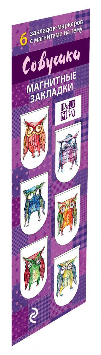 Магнитные закладки. Совушки (6 закладок полукругл.) Дрюма Л.А.
