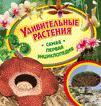 - Удивительные растения. Самая первая энциклопедия обложка книги