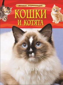 - Кошки и котята. Детская энциклопедия обложка книги