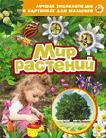 Мир растений. Лучшая энциклопедия в картинках для малышей