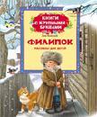 Толстой Л.Н. - Филипок обложка книги