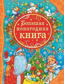 - Большая новогодняя книга обложка книги