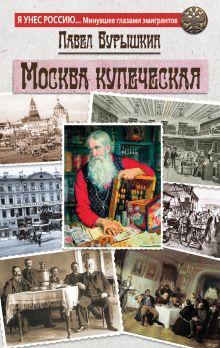 Бурышкин П.А. - Москва купеческая обложка книги