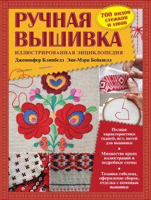 Ручная вышивка. Иллюстрированная энциклопедия (суперобложка)