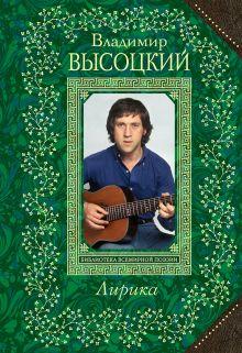 Высоцкий В.С. - Лирика обложка книги