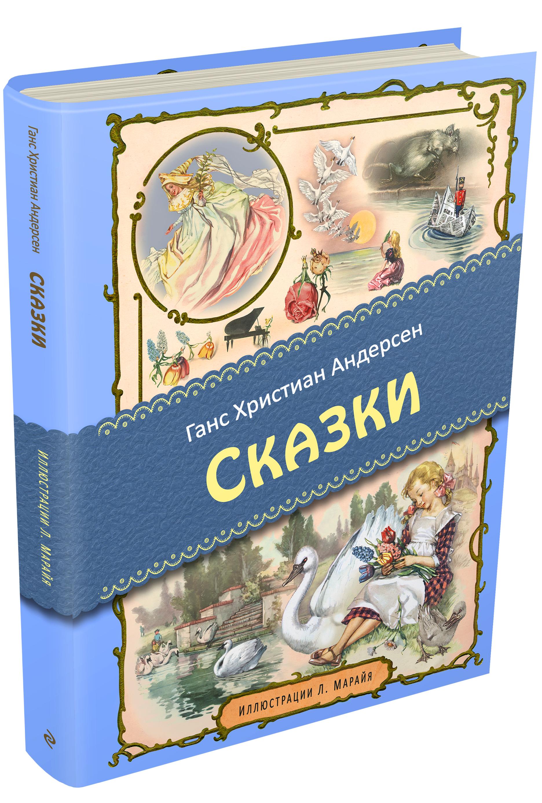 Сказки (ил. Марайя)