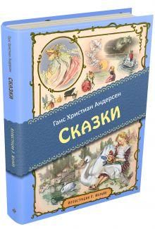Андерсен Г.Х. - Сказки (ил. Марайя) обложка книги
