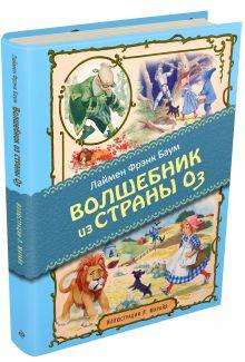 Баум Л.Ф. - Удивительный волшебник из страны Оз (ил. Марайя) обложка книги