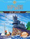 Крым для детей (от 6 до 12 лет) от ЭКСМО