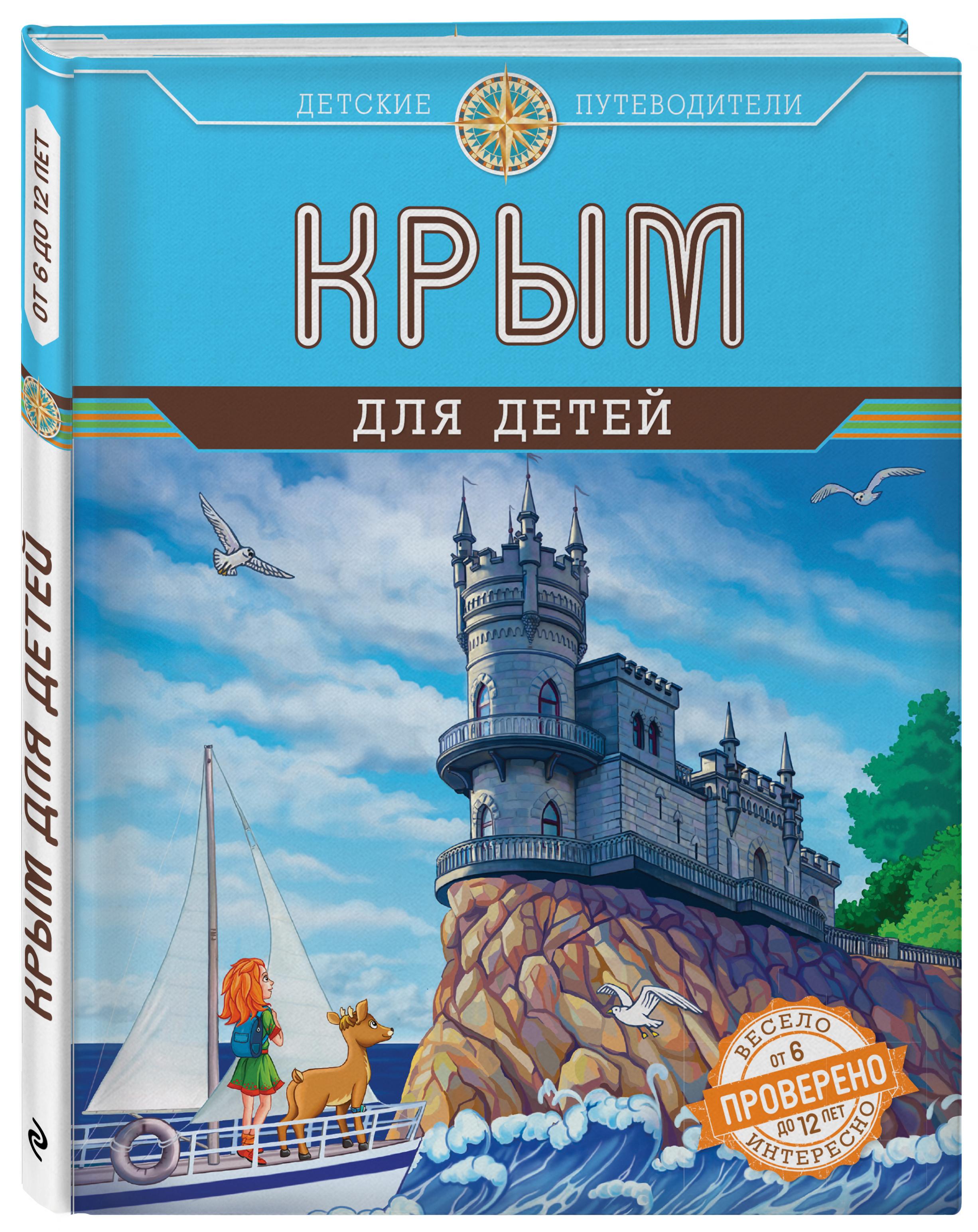 Крым для детей (от 6 до 12 лет) от book24.ru