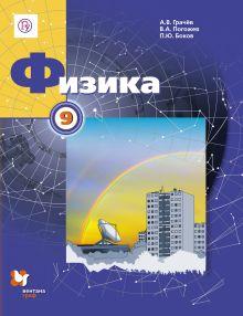 Физика. 9 класс. Учебник обложка книги