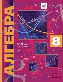 МерзлякА.Г., Поляков В.М. - Алгебра. Углубленный уровень. 8класс. Учебник обложка книги