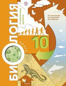 ПономареваИ.Н., КорниловаО.А., СимоноваЛ.В. - Биология. Углубленный уровень. 10класс. Учебник обложка книги