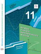 Математика: алгебра и начала математического анализа, геометрия. Алгебра и начала математического анализа. Базовый уровень. 11 класс. Учебник