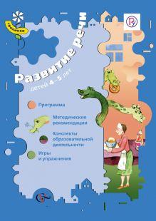 Развитие речи детей 4–5 лет. Программа, методические рекомендации, конспекты, игры и упражнения. Методическое пособие обложка книги
