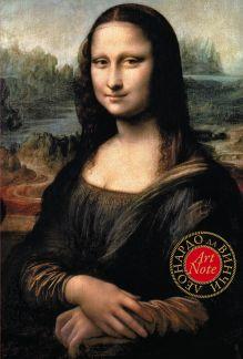 - Леонардо да Винчи. ArtNote mini. Мона Лиза (Джоконда) обложка книги