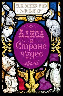 - Алиса в стране чудес. Алиса в зазеркалье. ArtNote.(темная) обложка книги