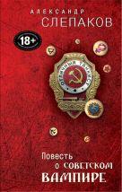 Слепаков А. - Повесть о советском вампире' обложка книги