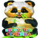 Манакова - ВЫРУБКА БОЛЬШ. КОСОЛАПАЯ СЕМЕЙКА обложка книги