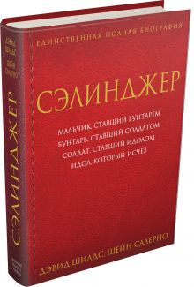 Шилдс Д., Салерно Ш. - Сэлинджер обложка книги
