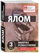 Купить Книга Мамочка и смысл жизни Ялом И. 978-5-699-76968-1 Издательство u0022Эксмоu0022 ООО