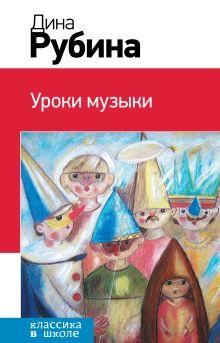 Рубина Д. - Уроки музыки обложка книги