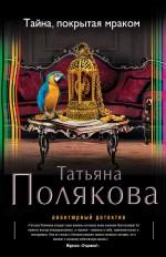Полякова Т.В. - Тайна, покрытая мраком обложка книги