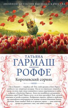 Обложка Королевский сорняк. Расколотый мир Татьяна Гармаш-Роффе