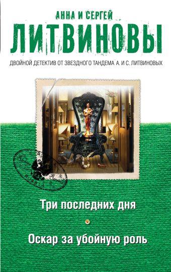Три последних дня. Оскар за убойную роль Литвинова А.В., Литвинов С.В.