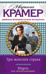 Крамер М. - Три женских страха. Марго, или Люблю-ненавижу обложка книги