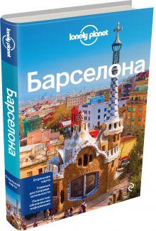 - Барселона, 3-е изд., испр. и доп. обложка книги