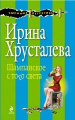 Обложка Шампанское с того света Ирина Хрусталева