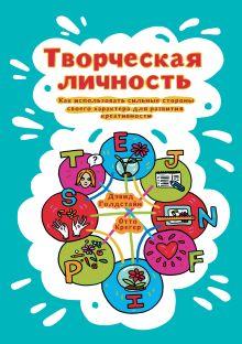 Голдстайн Д.; Крегер О. - Творческая личность. Как использовать сильные стороны своего характера для развития креативности обложка книги