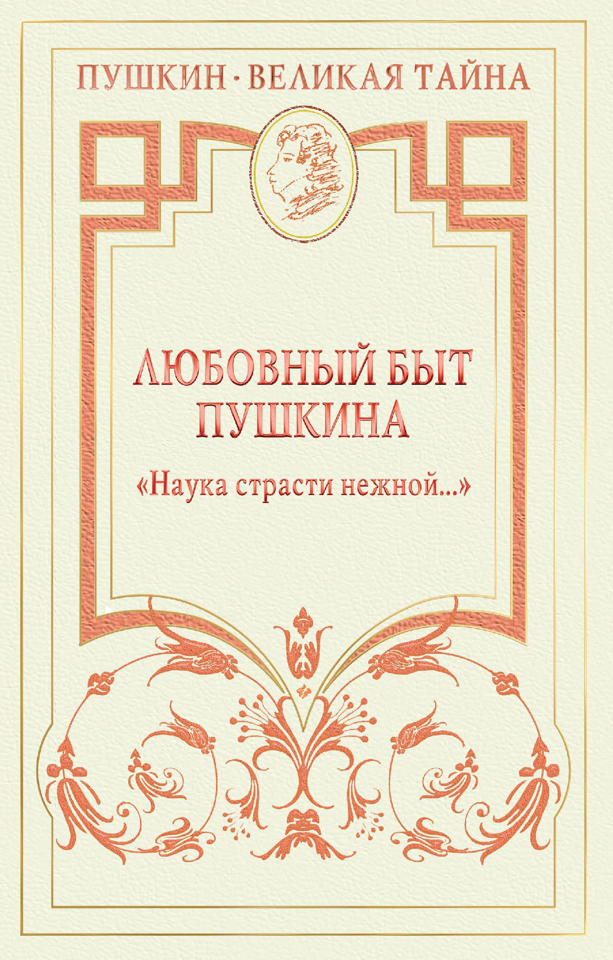 Любовный быт Пушкина.