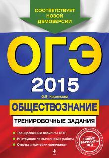 ОГЭ-2015. Обществознание: тренировочные задания обложка книги